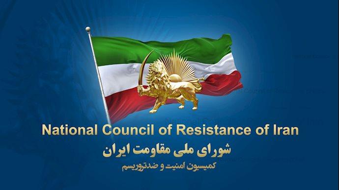 اطلاعیه کمیسیون امنیت و ضدتروریسم شورای ملی مقاومت ایران