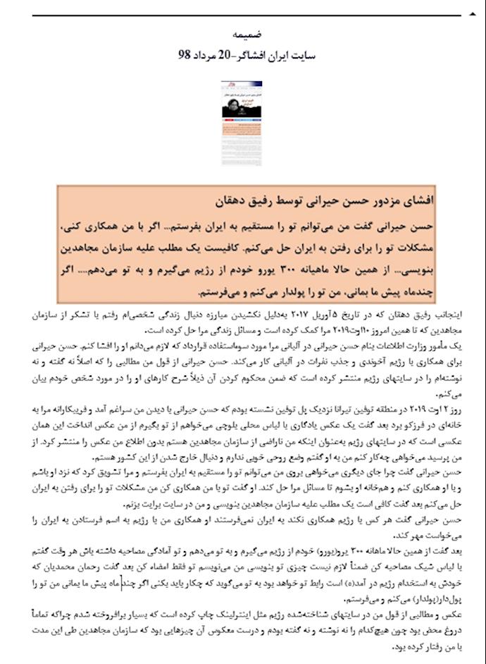 سایت ایران افشاگر-۲۰مرداد ۹۸