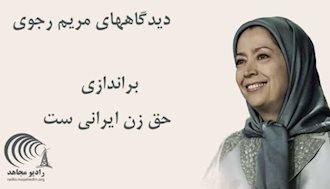 دیدگاههای مریم رجوی- براندازی حق زن ایرانی ست