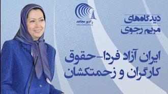 ایران آزاد فردا