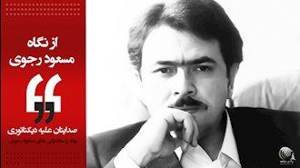 ازنگاه مسعودرجوی- صدایتان علیه دیکتاتوری