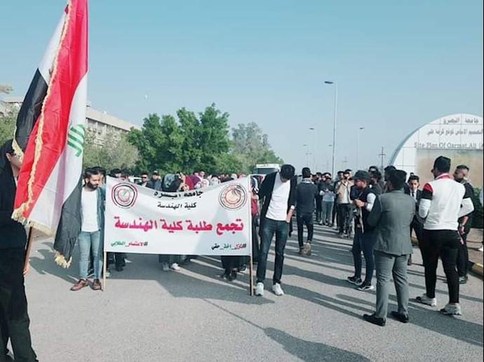 راهپیمایی دانشجویان دانشگاه بصره