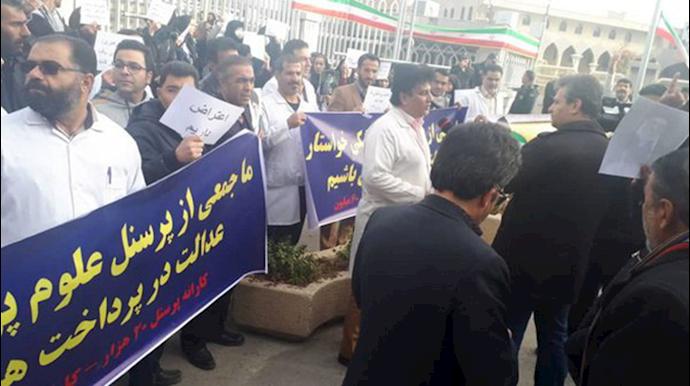اعتصاب پرستاران دانشگاه علوم پزشکی اصفهان