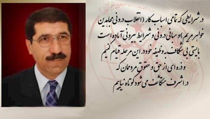 مجاهد شهید محمدجواد صالح تهرانی(بیژن)