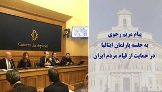پیام مریم رجوی به جلسه پارلمان ایتالیا