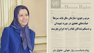 پیام مریم رجوی بهمناسبت روز جهانی حقوق بشر