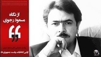 از نگاه مسعود رجوی- اولین انتخابات ریاست جمهوری۵۸