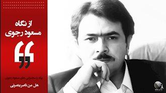 از نگاه مسعود رجوی - هل من ناصر ینصرنی