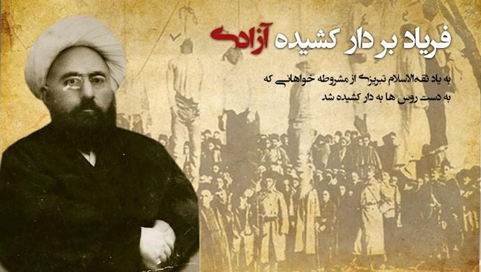 ثقهالاسلام تبریزی مبارزی دلیر و وفادار آزادی