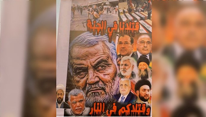 بنر پاسدار قاسم سلیمانی توسط مردم عراق در خیابانها نصب شده: کشته شدگان در بهشت و قاتلان در جهنم
