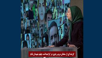 مریم رجوی در گرامیداشت چهلم شهیدان قیام – اشرف۳