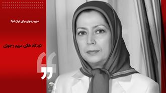 مریم رجوی برای ایران فردا -برنامه اول