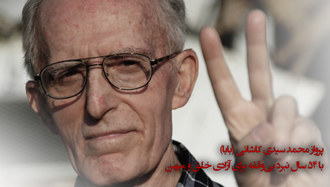 مجاهد وارسته و پاکباز محمد سیدی کاشانی