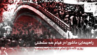 تظاهرات میلیونی مردم علیه رژیم شاه در عاشورای ۵۷