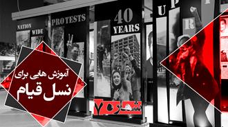 آمورش برای کانون شورشی شماره۷