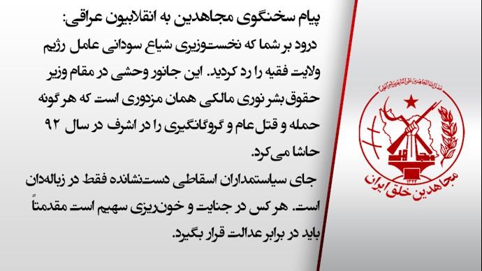 پیام سخنگوی مجاهدین به انقلابیون عراقی - ۲۳آذر۹۸