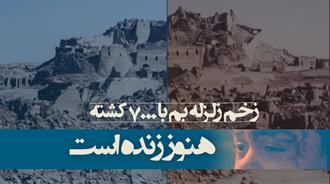 بم؛ ۱۶ سال پس از زلزله