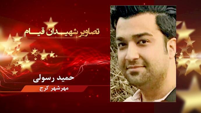 حمید رسولی - مهرشهر کرج