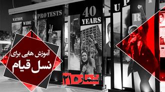 آمورش برای کانون شورشی شماره۲۱