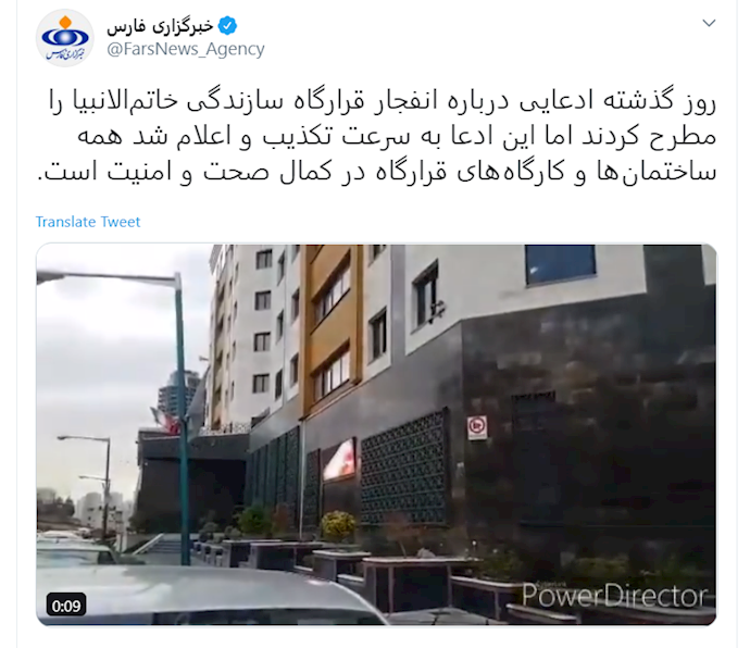 تکذیب شتابان و هراسان انفجار مقر قرارگاه ضدخاتمالانبیاء توسط سپاه پاسداران