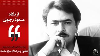 از نگاه مسعود رجوی - عاشورا و دو اسلام سراپا متضاد