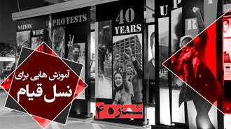 آمورش برای کانون شورشی شماره۴