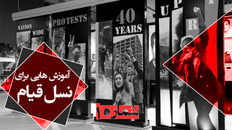 آمورش برای کانون شورشی شماره۱