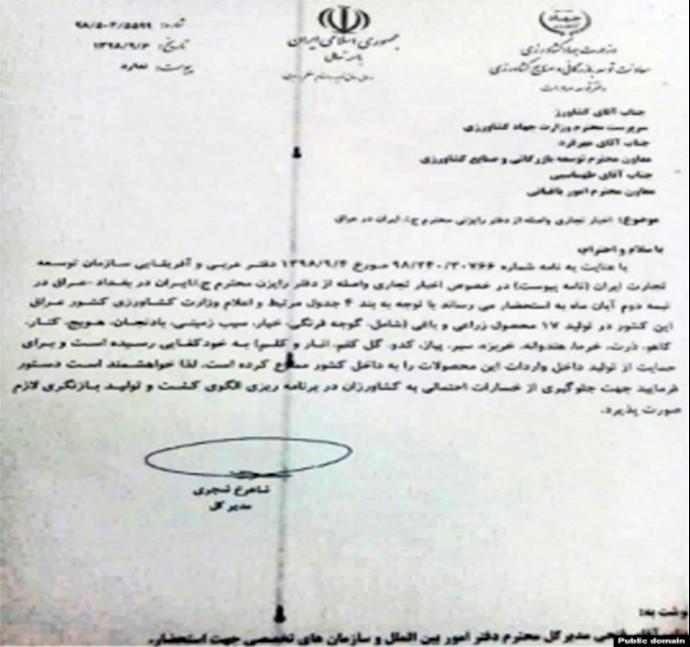 تصویر نامه وزارت جهاد کشاورزی ایران درباره ممنوعیت صادرات برخی محصولات به عراق.jpg