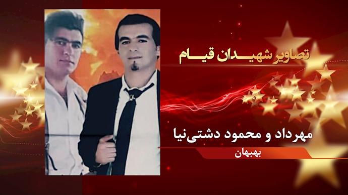 شهیدان قیام - مهرداد و محمود دشتینیا - بهبهان