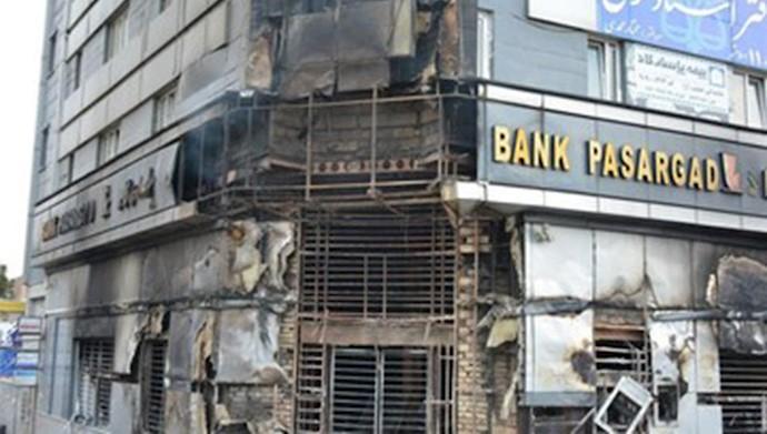 قیام سراسری ایران - آتش زدن بانکهای چپاول و غارت رژیم آخوندی