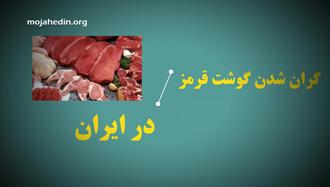 گران شدن گوشت قرمز در ایران