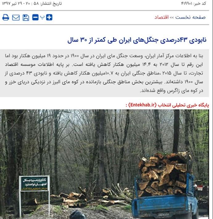 چهل سال تخریب محیطزیست ـ نابودی جنگلها رسانه حکومتی انتخاب ۲۹تیر ۹۷