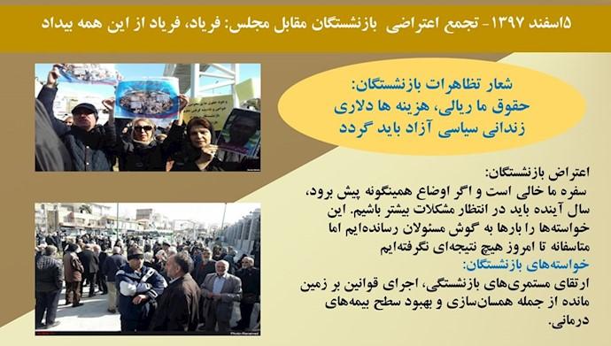 تظاهرات بازنشستگان مقابل مجلس ارتجاع یکشنبه ۵اسفند ۹۷
