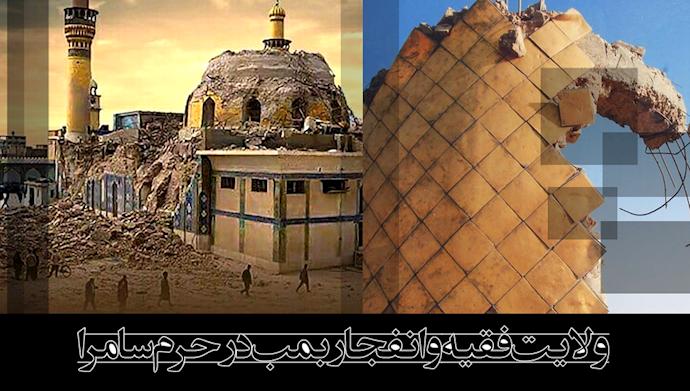 انفجار حرم سامرا جنایت هولناک رژیم آخوندی در عراق