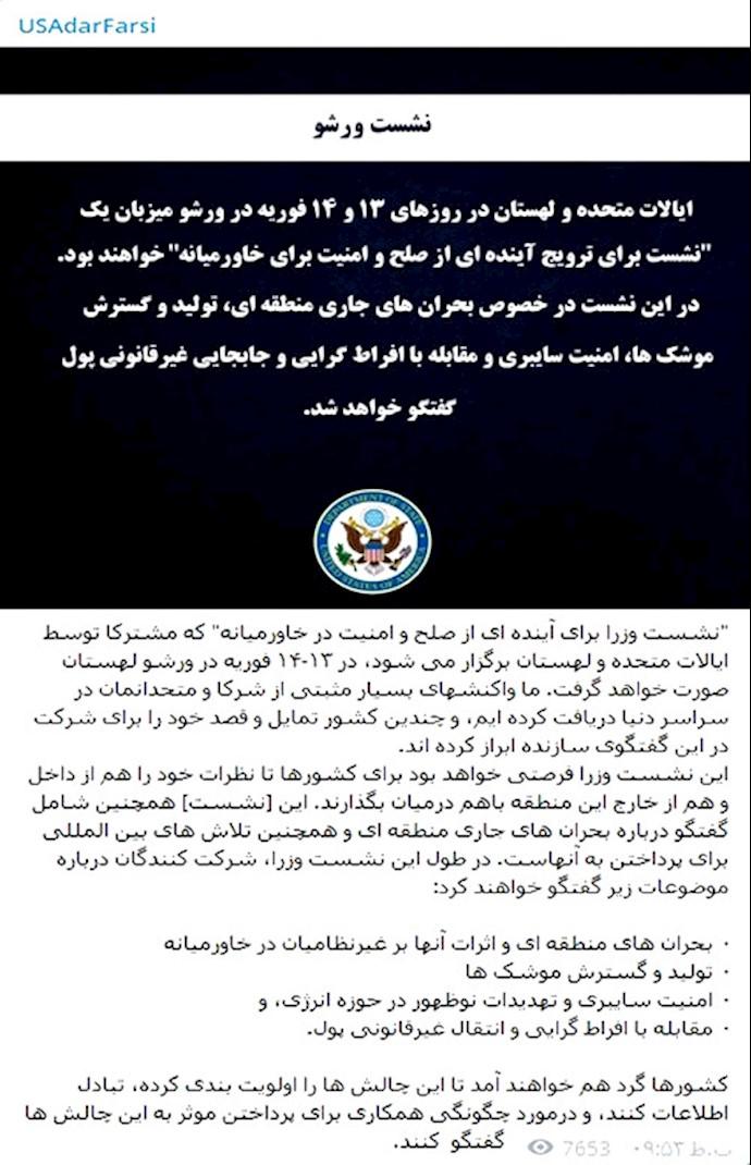 کانال تلگرامی وزارتخارجه آمریکا لیست مباحث مربوط به رژیم را منتشر کرد