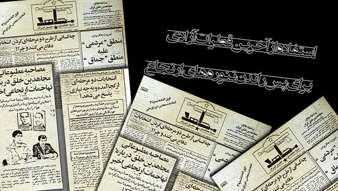 اول اسفند ۱۳۵۸ - شرکت مجاهدین در انتخابات دوره اول مجلس شورا