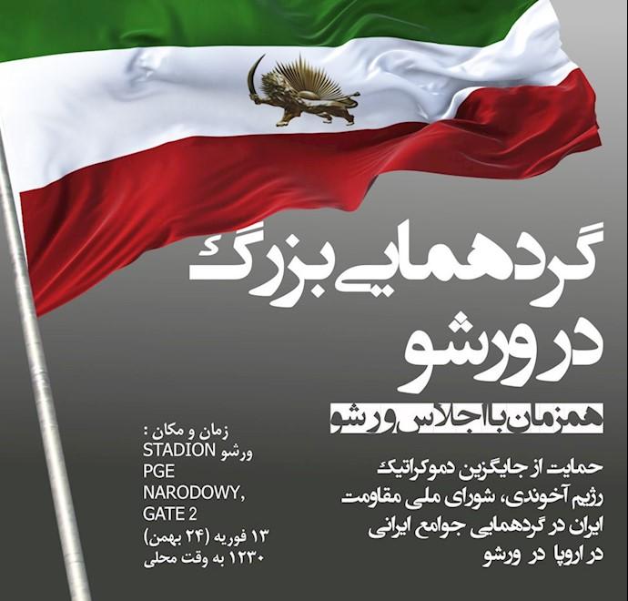 تظاهرات ایرانیان در ورشو پایتخت لهستان در روز ۲۴بهمن ۹۷