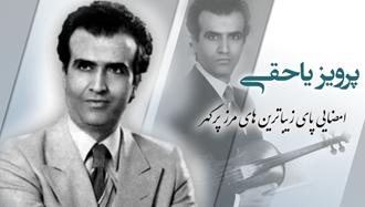 ۱۳ بهمن ـ سالروز درگذشت پرویز یاحقی