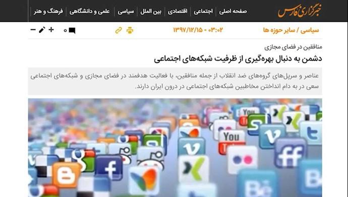 خبرگزاری سپاه پاسداران(فارس)