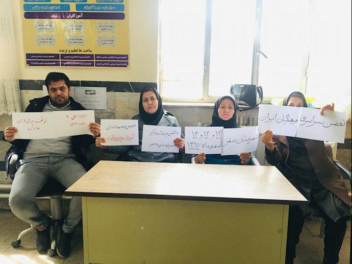 تحصن سراسری معلمان -دبستان بو علی - سقز - ۱۲اسفند۹۷