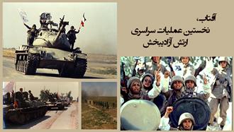 نبرد آفتاب علیه نیروهای جنگافروز و سرکوبگر رژیم خمینی