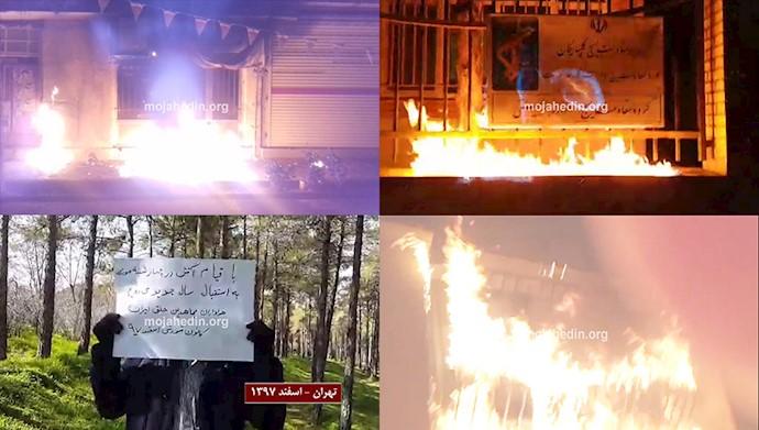 فعالیت کانونهای شورشی مجاهدین در شهرهای ایران