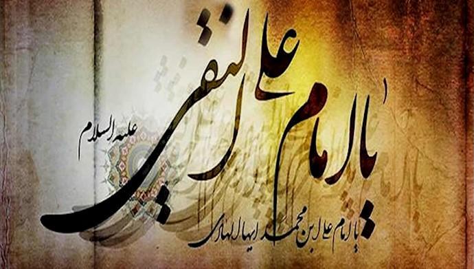 امام علی النقی (ع) دهمین پیشوای تشیع انقلابی