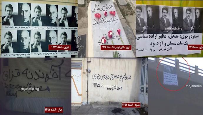 گرامیداشت یاد دکتر مصدق فقید توسط کانونهای شورشی مجاهدین در شهرهای ایران
