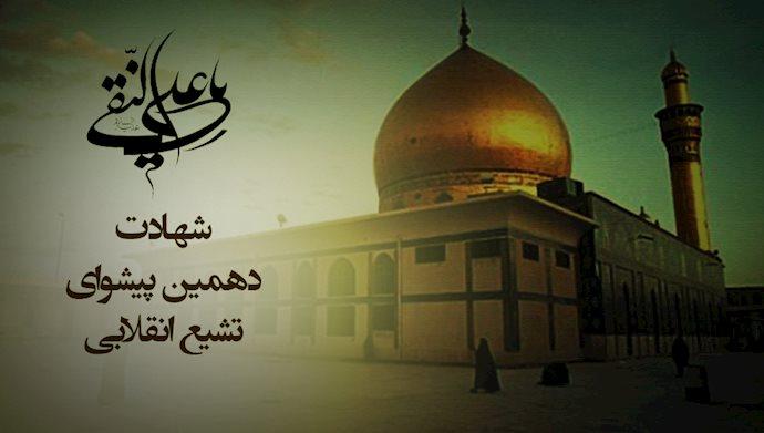 سوم رجب شهادت امام علی النقی (ع) دهمین پیشوای تشیع انقلابی