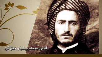 قاضی محمد پیشوای خلق کرد