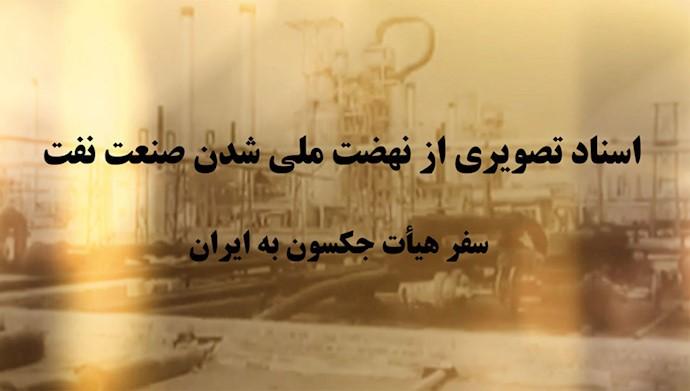 اسناد تصویری از نهضت ملی شدن صنعت نفت ایران