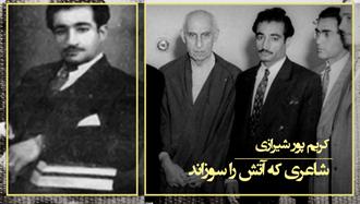 گرامی باد خاطره شهید راه آزادی، روزنامهنگار و شاعر آزاده کریمپور شیرازی