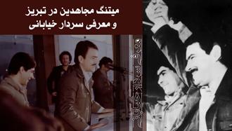 سخنرانی مسعود رجوی – میتینگ انتخاباتی مجاهدین در تبریز – ۲۰اسفند ۱۳۵۸