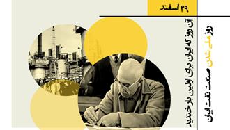 ۲۹اسفند، نهضت پیروز ملی شدن صنعت نفت به رهبری دکتر محمد مصدق